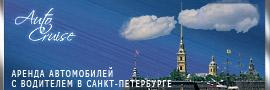 Аренда автомомбиля с водителем в Санкт-Петербурге
